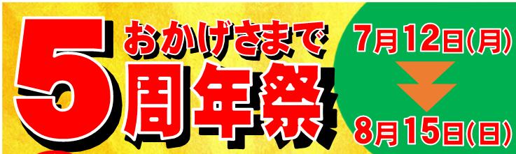 おかげさまで5周年祭 2021/07/12~08/15
